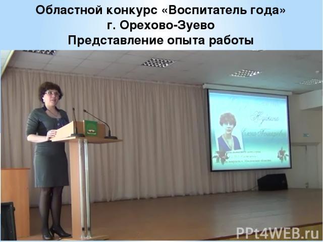 Во время представления опыта работы педагога использовалась презентация на тему «Нравственно - патриотическое воспитание дошкольников».