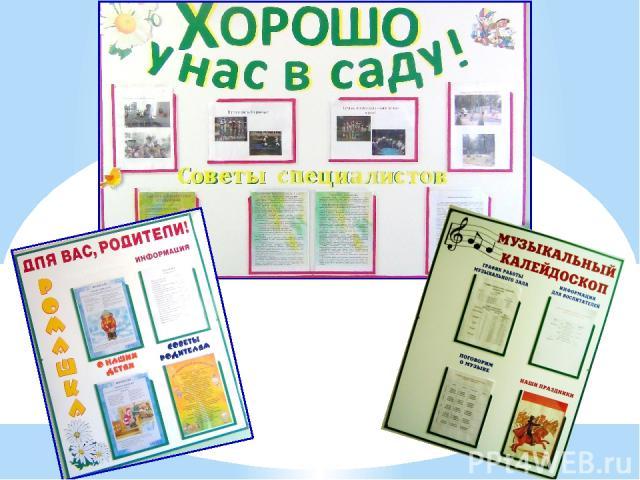 С помощью красочно напечатанной информации на различные темы (воспитательные, оздоровительные, образовательные) оформляются стенды в родительских уголках.