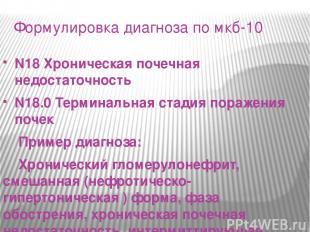 Формулировка диагноза по мкб-10 N18 Хроническая почечная недостаточность N18.0 Т