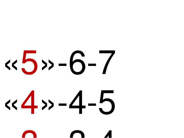 «5»-6-7 «4»-4-5 «3»-3-4