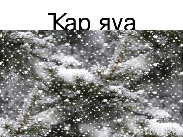 Ҡар яуа