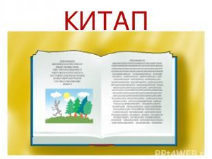 КИТАП