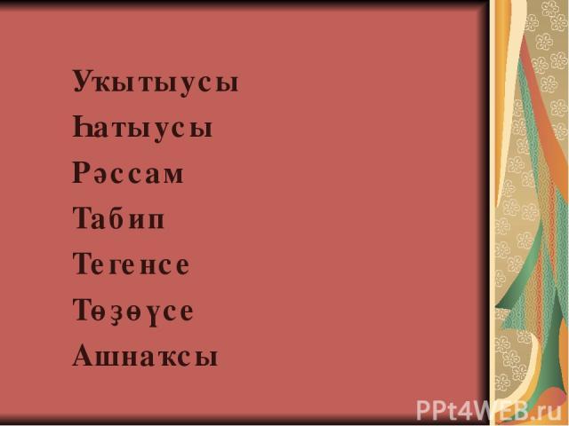 Уҡытыусы Һатыусы Рәссам Табип Тегенсе Төҙөүсе Ашнаҡсы