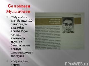 Сөләймән Муллабаев С.Муллабаев 1924 йылдың 10 октябрендә Ырымбур өлкәһе Иҫке Юлд