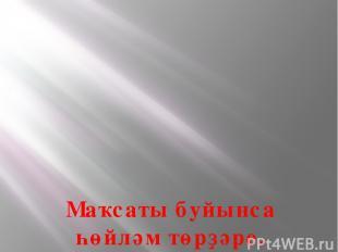 Маҡсаты буйынса һөйләм төрҙәре. -ХӘБӘР(.) -ҺОРАУ(?) -БОЙОРОҠ -ӨНДӘҮ(!)