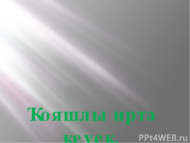 Ҡояшлы иртә кеүек, Башҡорт телен Дәүләт телен Өйрәнергә тип килдек.