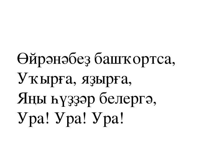 Өйрәнәбеҙ башҡортса, Уҡырға, яҙырға, Яңы һүҙҙәр белергә, Ура! Ура! Ура!