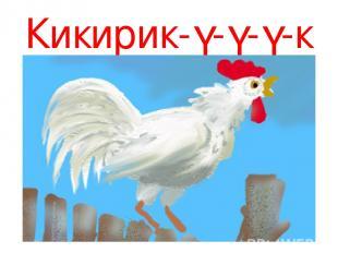 Кикирик-ү-ү-ү-к