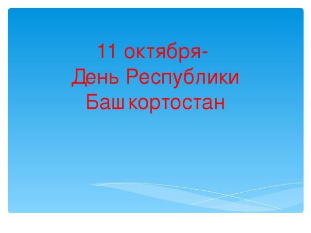 11 октября- День Республики Башкортостан