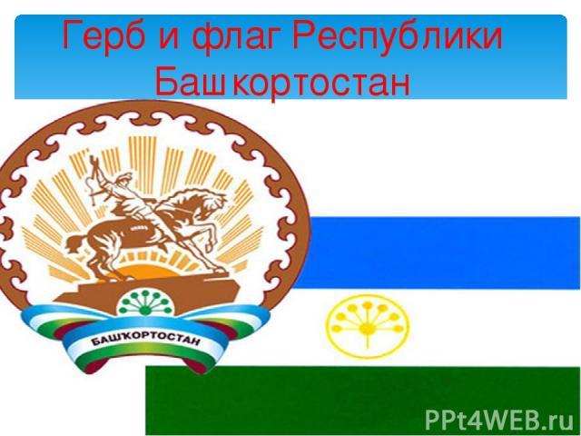 Герб и флаг Республики Башкортостан
