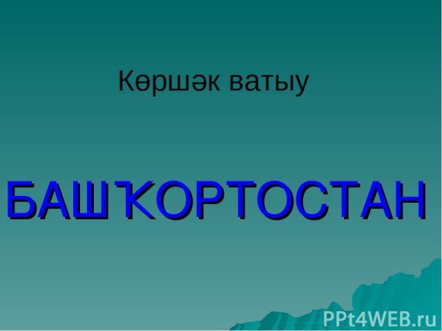 Көршәк ватыу БАШҠОРТОСТАН