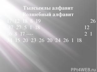 Тылсымлы алфавит Волшебный алфавит 17 12 18 8 19 26 37 27 5 1 18 12 16 8 17 ----