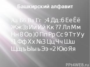 Башкирский алфавит Аа Бб Вв Гг ;4 Дд :6 Ее Ёё Жж Зз Ии Йй Кк ?7 Лл Мм Нн 8 Оо )0