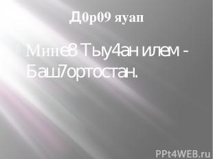 Д0р09 яуап Мине8 Тыу4ан илем - Баш7ортостан.