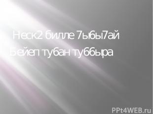 Неск2 билле 7ы6ы7ай Бейеп ту6ан ту66ыра