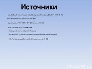 Источники http://barbusak.ucoz.ru/news/animashki_na_prozrachnom_fone_50_sht/2011