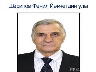 Шәрипов Фәнил Йәмғетдин улы