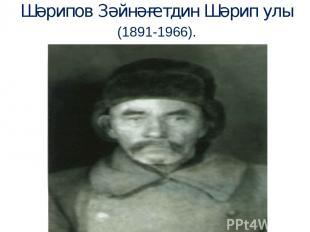Шәрипов Зәйнәғетдин Шәрип улы (1891-1966).