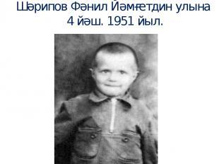 Шәрипов Фәнил Йәмғетдин улына 4 йәш. 1951 йыл.