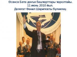 Өсөнсө Бөтә донъя башҡорттары ҡоролтайы. 11 июнь 2010 йыл. Делегат Фәнил Шәрипов