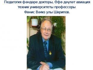 Педагогия фәндәре докторы, Өфө дәүләт авиация техник университеты профессоры Фән