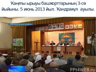 Ҡаңғлы ырыуы башҡорттарының 3-сө йыйыны. 5 июнь 2013 йыл. Ҡандракүл ауылы.