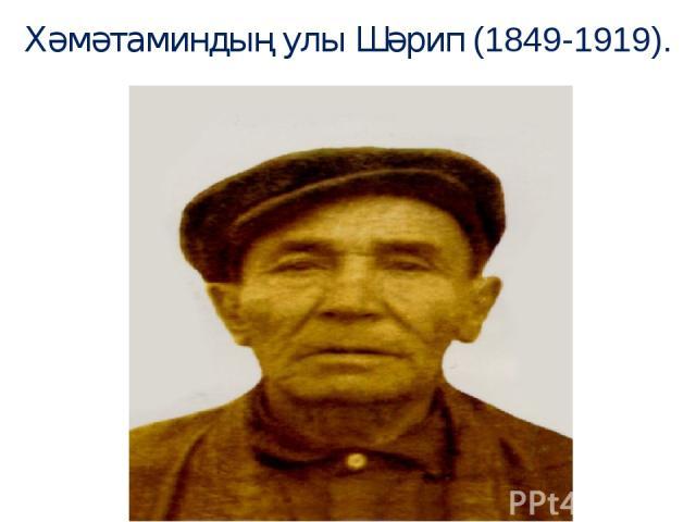 Хәмәтаминдың улы Шәрип (1849-1919).