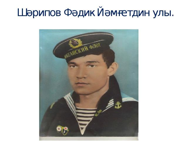 Шәрипов Фәдик Йәмғетдин улы.