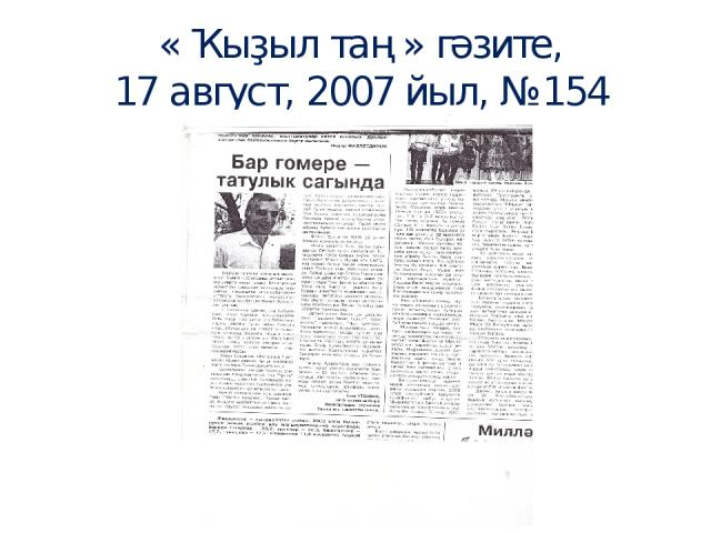 « Ҡыҙыл таң » гәзите, 17 август, 2007 йыл, №154