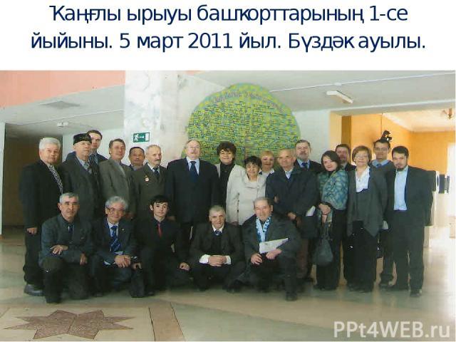 Ҡаңғлы ырыуы башҡорттарының 1-се йыйыны. 5 март 2011 йыл. Бүздәк ауылы.