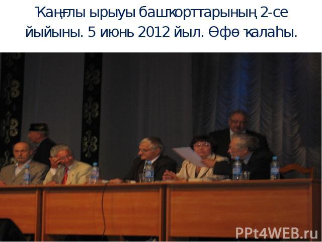 Ҡаңғлы ырыуы башҡорттарының 2-се йыйыны. 5 июнь 2012 йыл. Өфө ҡалаһы.