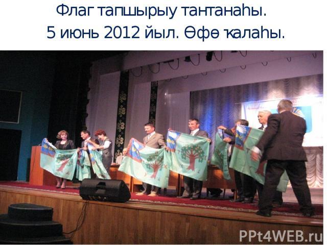 Флаг тапшырыу тантанаһы. 5 июнь 2012 йыл. Өфө ҡалаһы.