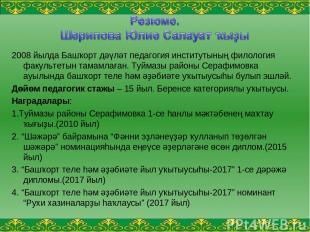 2008 йылда Башҡорт дәүләт педагогия институтының филология факультетын тамамлаға