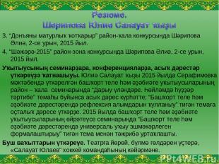 "3. ""Донъяны матурлыҡ ҡотҡарыр"" район-ҡала конкурсында Шәрипова Әлиә, 2-се урын,"