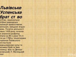 Львівське Успенське братство Братство, національно-релігійна громадська організа