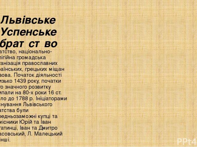 Львівське Успенське братство Братство, національно-релігійна громадська організація православних українських, грецьких міщан Львова. Початок діяльності близько 1439 року, початки його значного розвитку припали на 80-х роки 16 ст. Діяло до 1788 р. Ін…