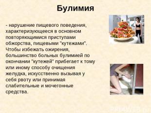Булимия - нарушение пищевого поведения, характеризующееся в основном повторяющим