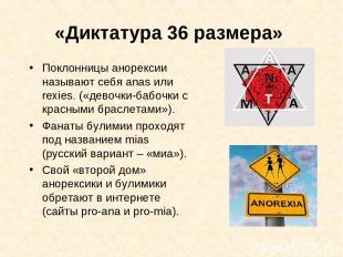 «Диктатура 36 размера» Поклонницы анорексии называют себя anas или rexies. («дев