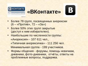 «ВКонтакте» Более 78 групп, посвященных анорексии (6 – «Против», 72 – «За») Боле