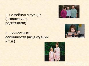 2. Семейная ситуация (отношения с родителями) 3. Личностные особенности (акценту