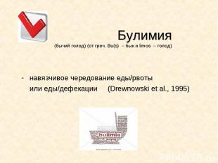 Булимия (бычий голод) (от греч. Bu(s) – бык и limos – голод) навязчивое чередов