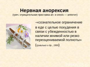 Нервная анорексия (греч. отрицательная приставка an- и orexis — аппетит) -«созна