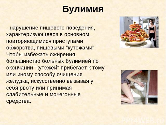 Булимия - нарушение пищевого поведения, характеризующееся в основном повторяющимися приступами обжорства, пищевыми
