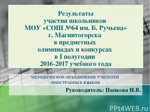 Результаты участия школьников МОУ «СОШ №64 им. Б. Ручьева» г. Магнитогорска в пр