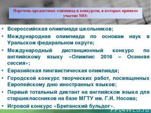Всероссийская олимпиада школьников; Международная олимпиада по основам наук в Ур
