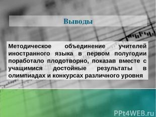 Выводы Методическое объединение учителей иностранного языка в первом полугодии п