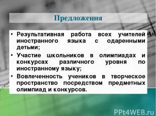 Предложения Результативная работа всех учителей иностранного языка с одаренными