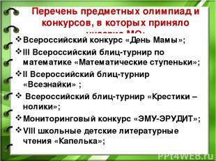 Перечень предметных олимпиад и конкурсов, в которых приняло участие МО: Всеросси