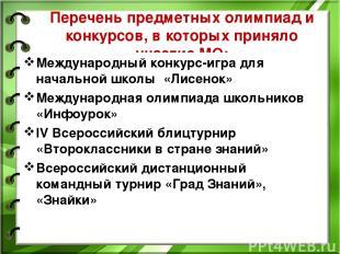 Перечень предметных олимпиад и конкурсов, в которых приняло участие МО: Междунар