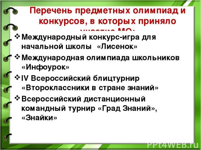 Перечень конкурсов и олимпиад министерства образования